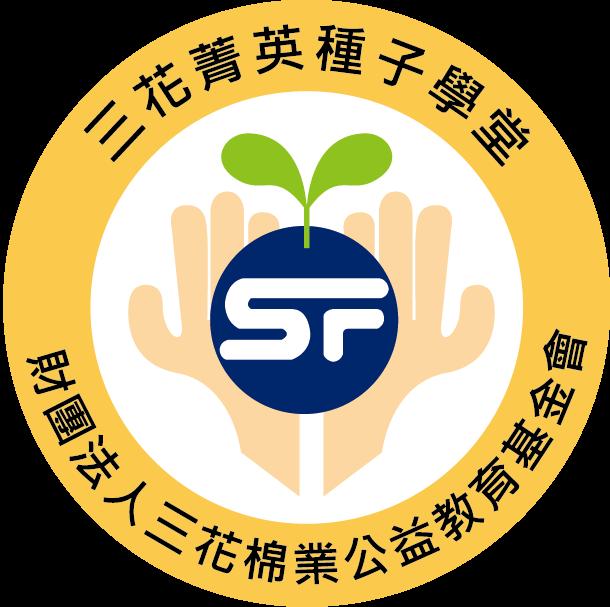 三花菁英種子學堂